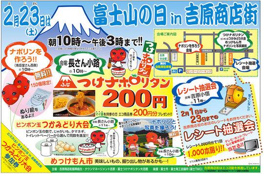富士山の日 in 吉原商店街