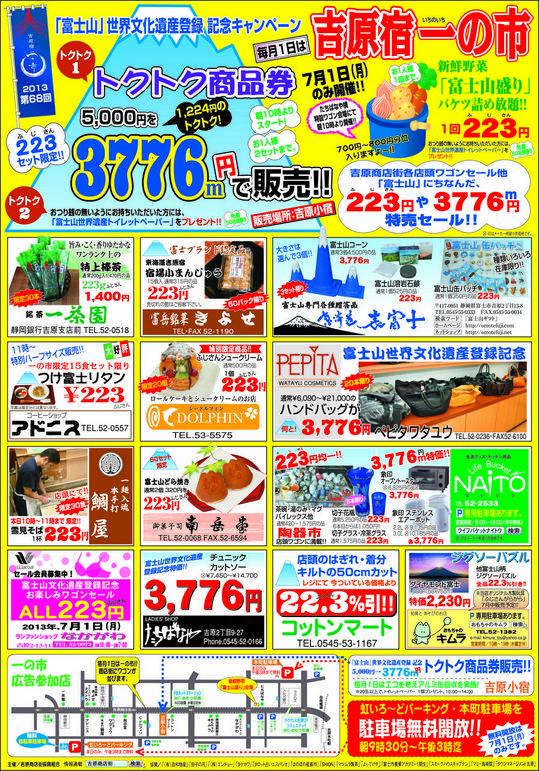 一の市[富士山世界文化遺産登録 記念キャンペーン」のお知らせ