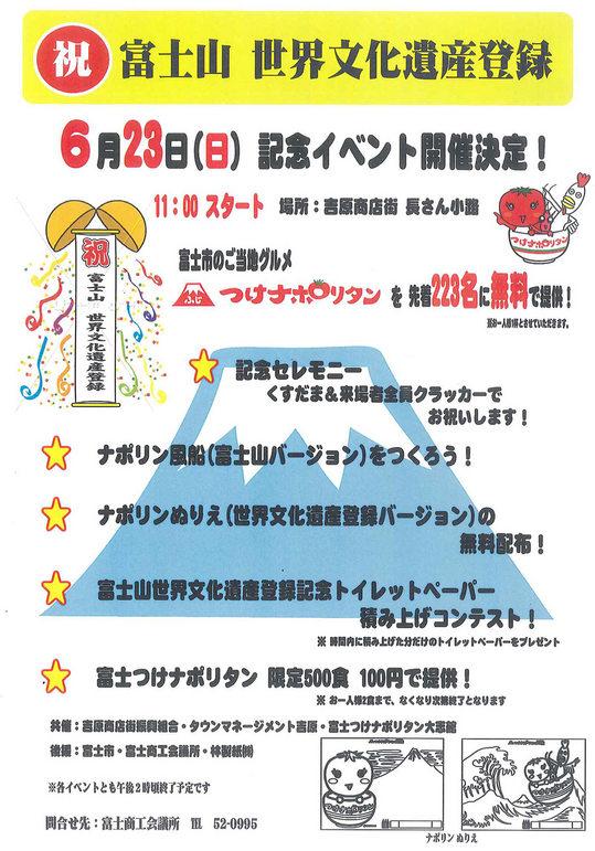 富士山世界文化遺産登録6月23日(日)記念イベント開催!!