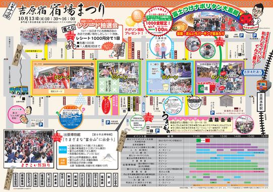 第14回 吉原宿 宿場まつり 平成25年10月13日(日)