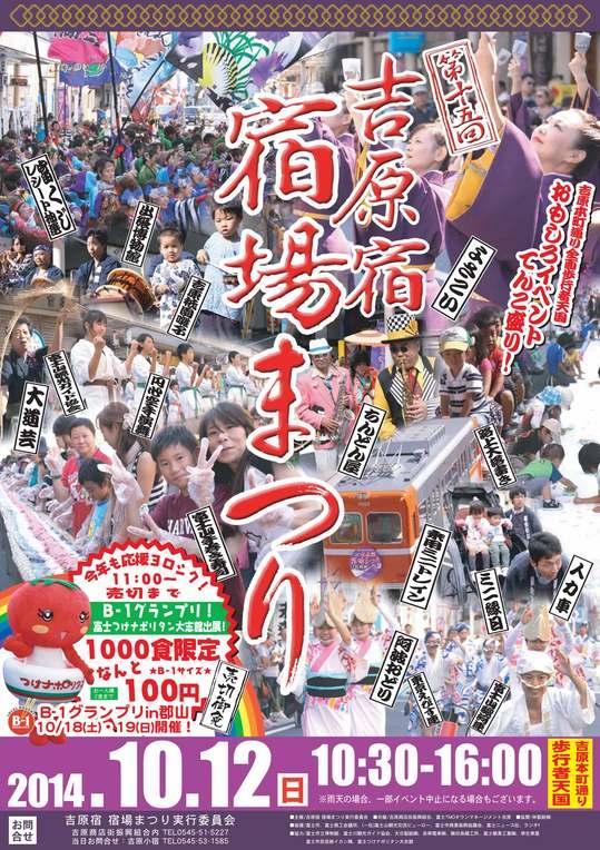 10/12(日) 吉原宿 宿場まつりのお知らせ