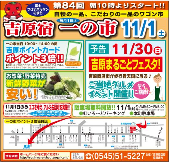 第84回 11月1日(月)吉原宿 一の市 開催
