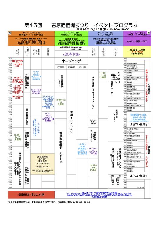 yoshiwara-shukuba2014.jpg