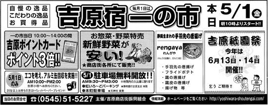 第89回5月1日(金)吉原宿 一の市 開催