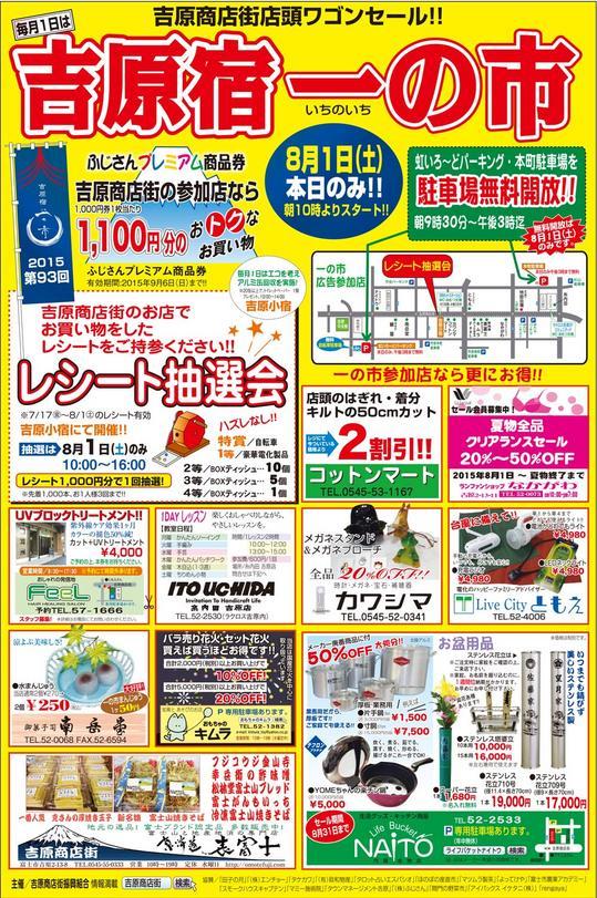 201508ichinoichi.jpg