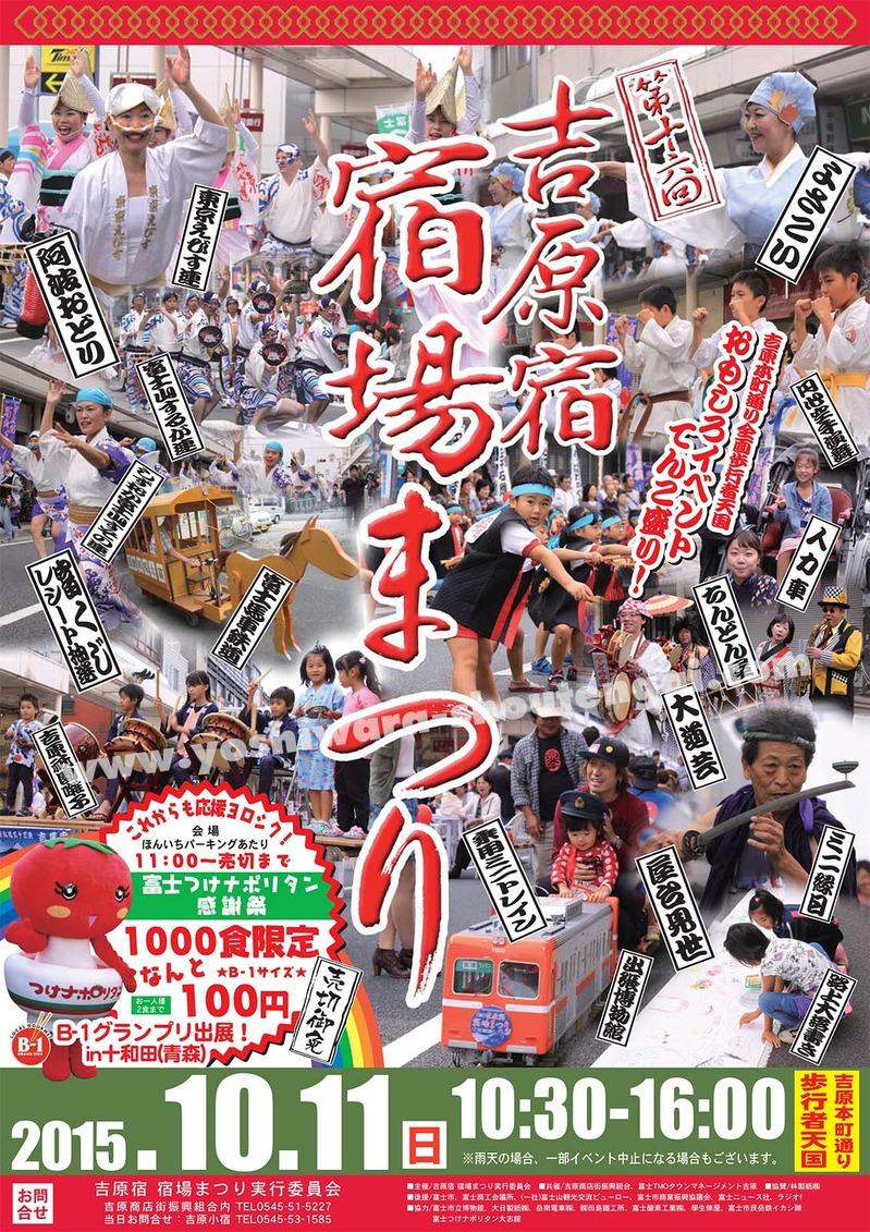 第16回 吉原宿宿場まつり 平成27年10月11日
