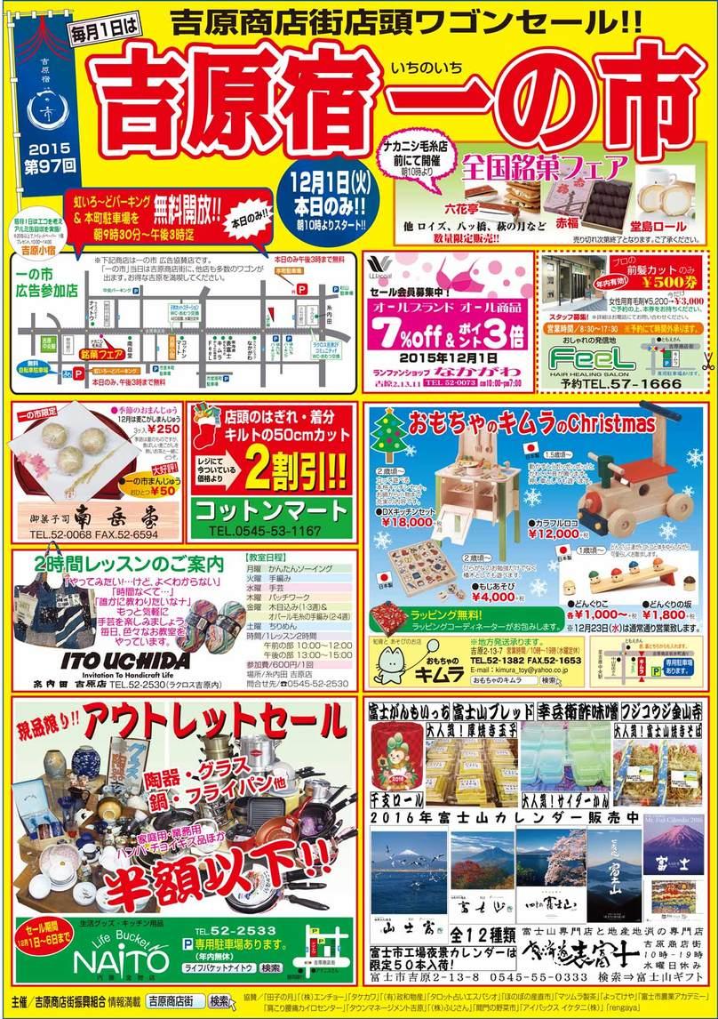 12月1日(火) 吉原宿 一の市 開催のお知らせ