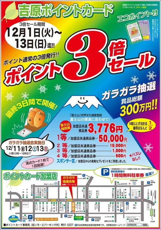 2015/12/1~13 吉原ポイントカード 冬の3倍 セール