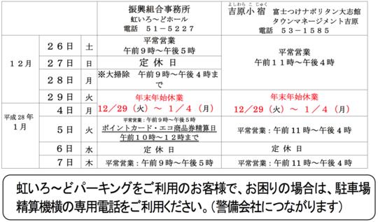 年末年始休業 12/29(火)~ 1/4(月
