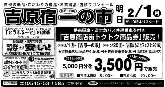 2月1日(月) 吉原宿 一の市 開催のお知らせ