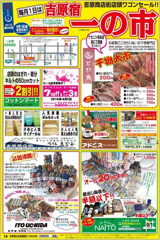 4月1日(金) 吉原宿 一の市 開催のお知らせ