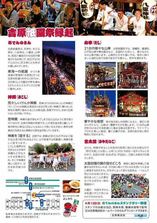 吉原祇園祭開催