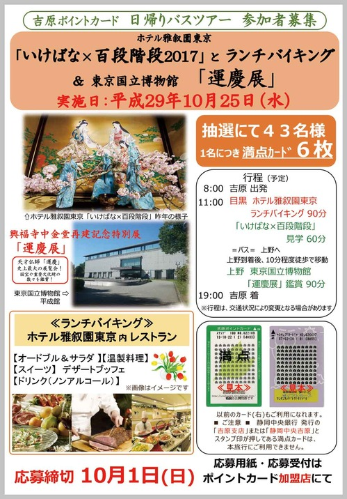ホテル雅叙園東京「いけばな×百段階段2017」と ランチバイキング&東京国立博物館「運慶展」