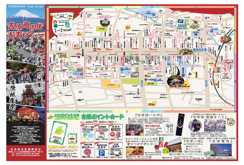 吉原商店街おまちマップ2017最新版