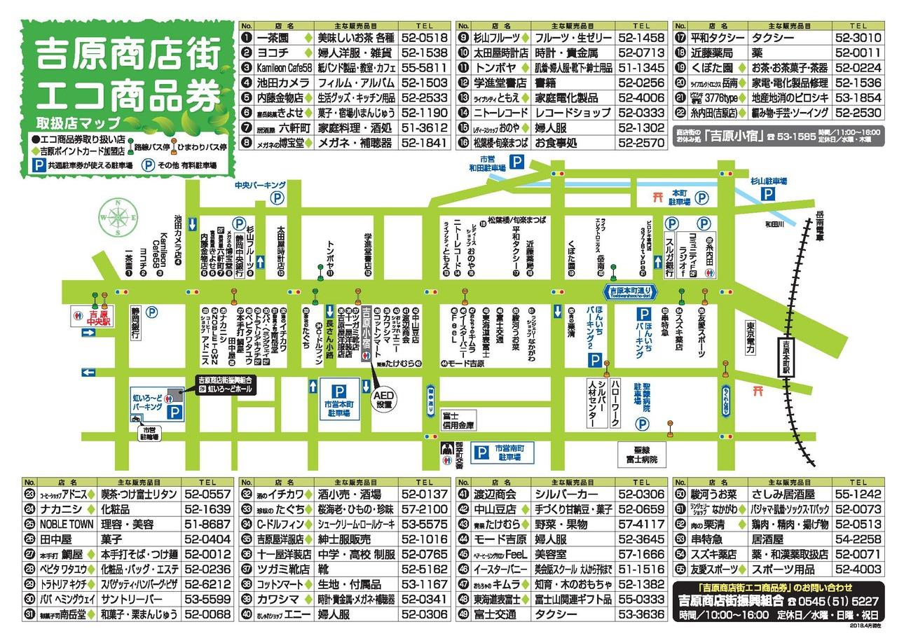 エコ商品券 取扱店マップ