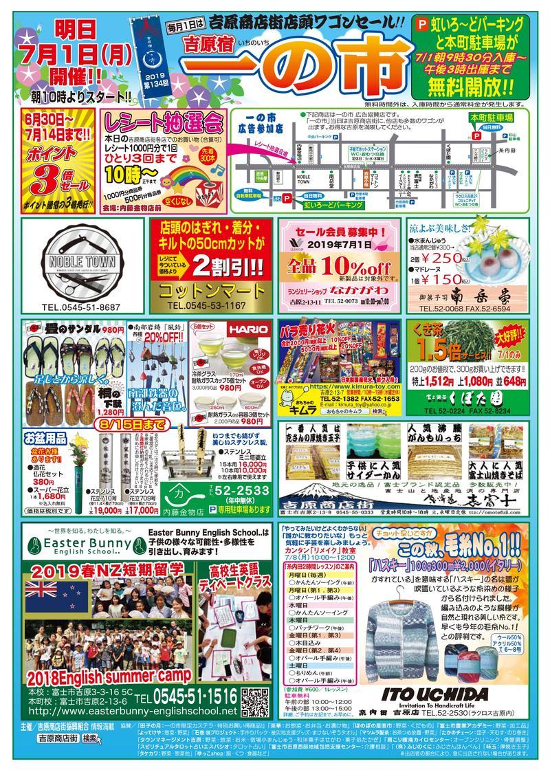 7月1日(月) 吉原宿 一の市 開催のお知らせ