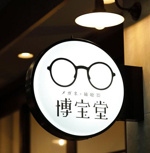 メガネの博宝堂