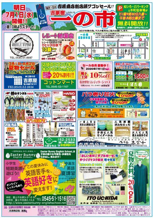 7月1日(水) 吉原宿 一の市 開催します!