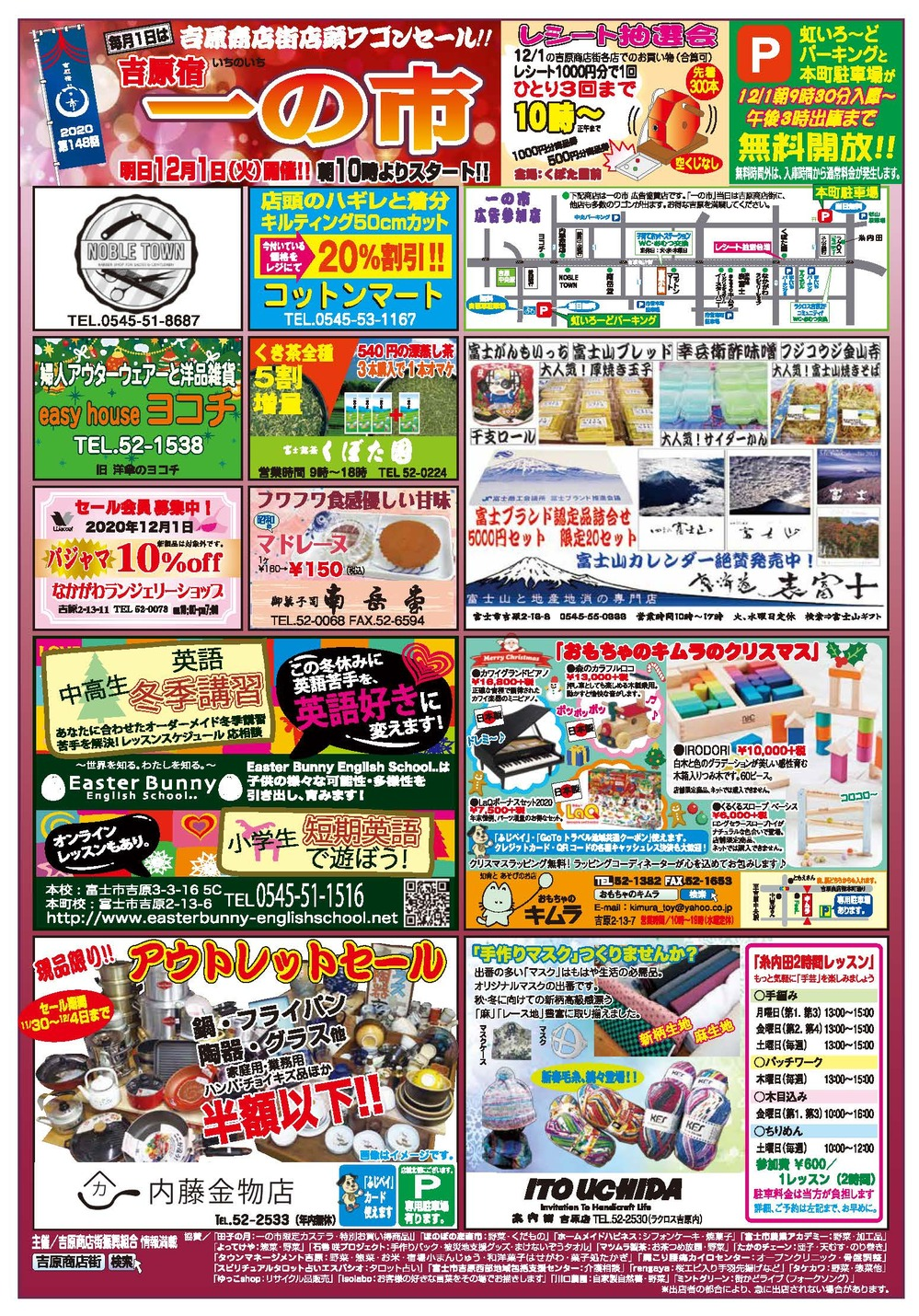 令和2年12月1日 火曜日 第148回 吉原宿 一の市 開催!