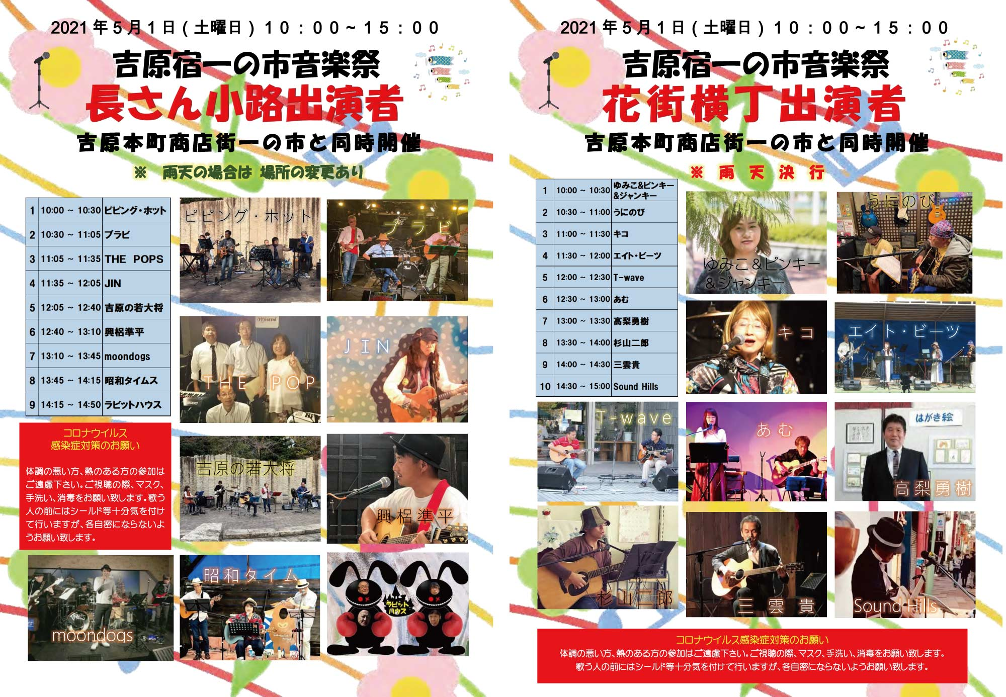 chosan2012music.jpg