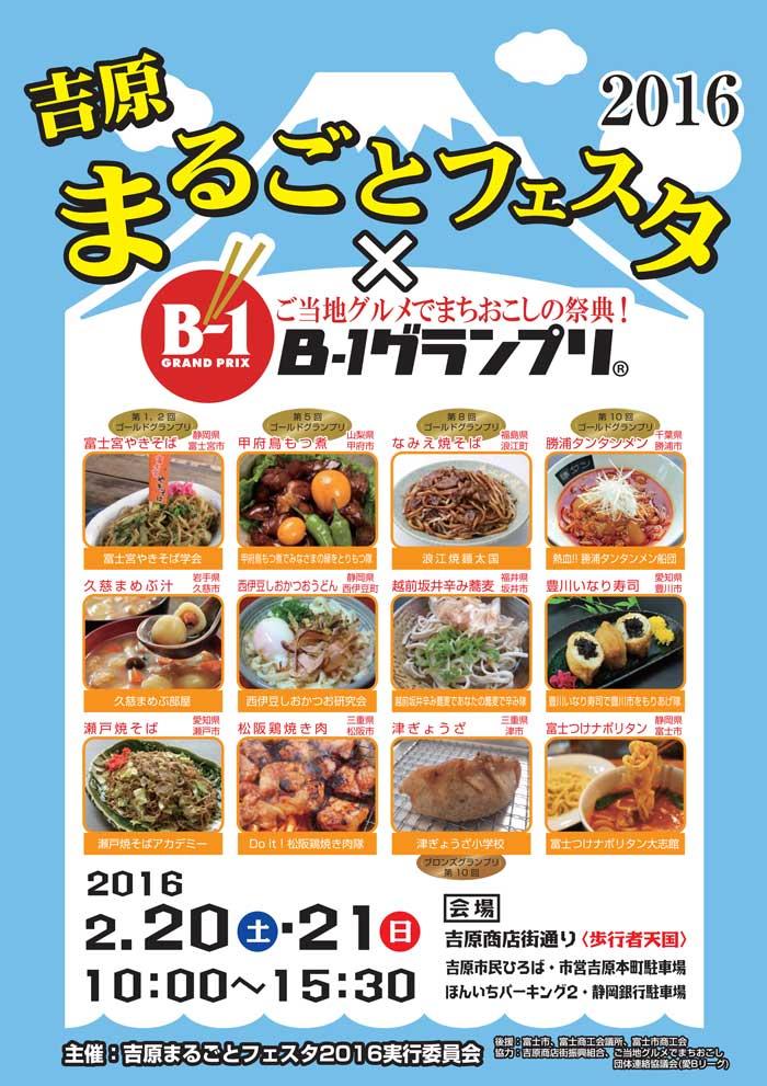 吉原まるごとフェスタ2016
