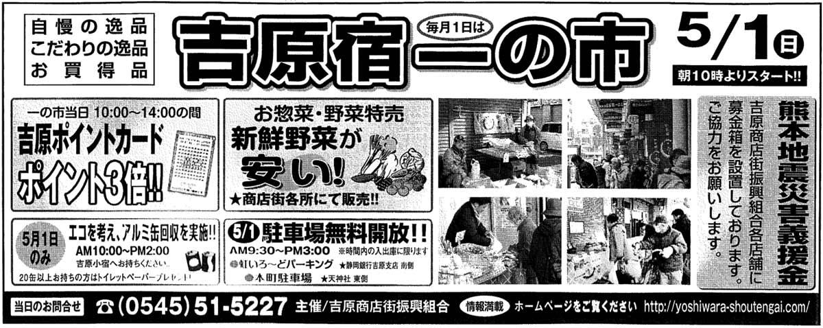 5月1日(日) 吉原宿 一の市 開催のお知らせ