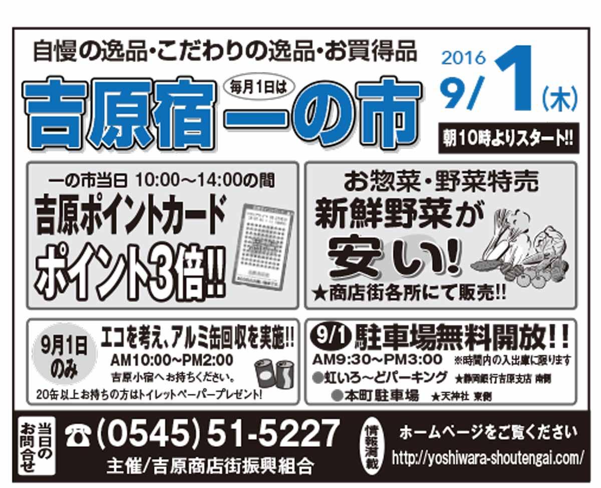 9月1日(木) 吉原宿 一の市 開催のお知らせ