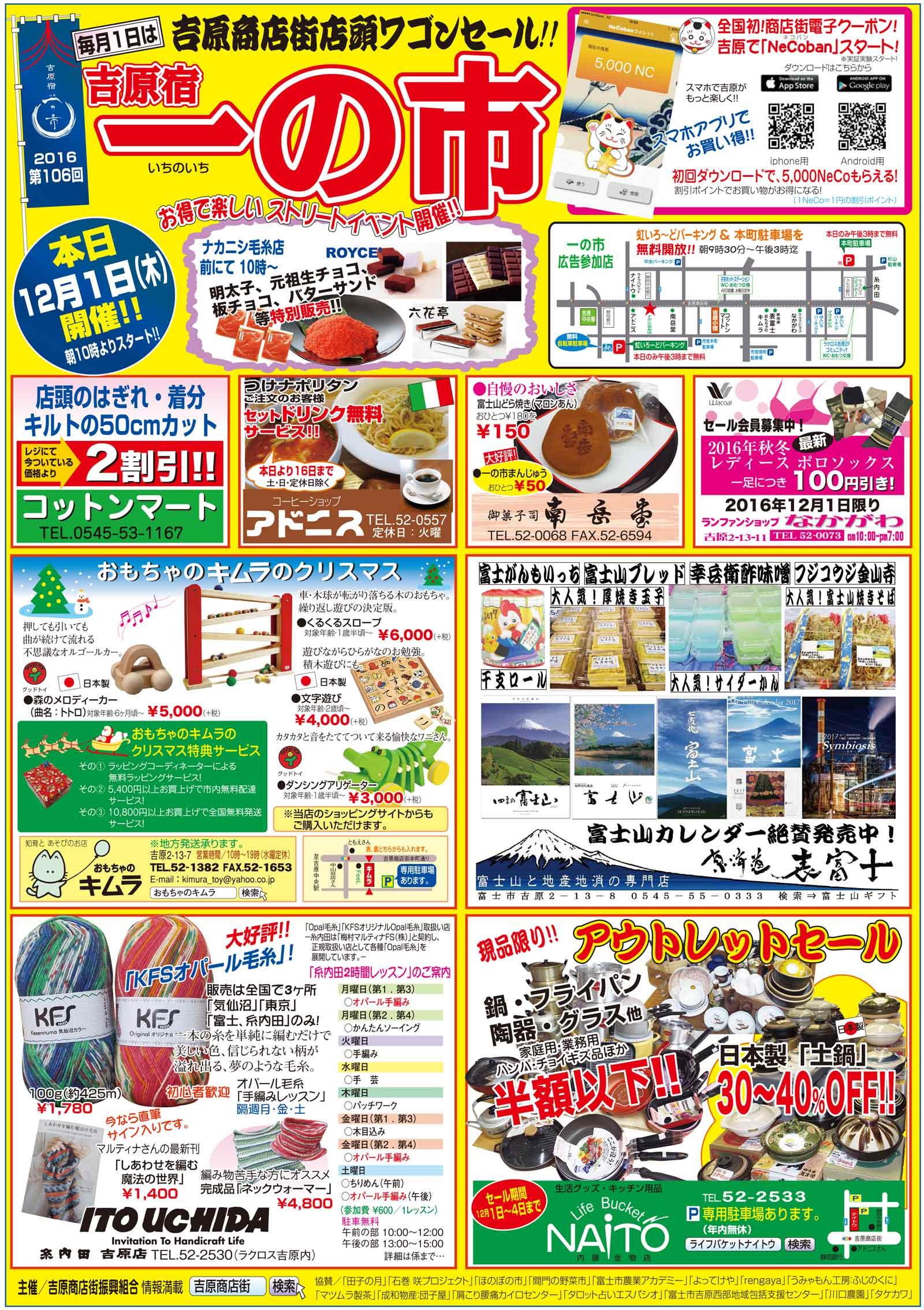 12月1日(木) 吉原宿 一の市 開催のお知らせ