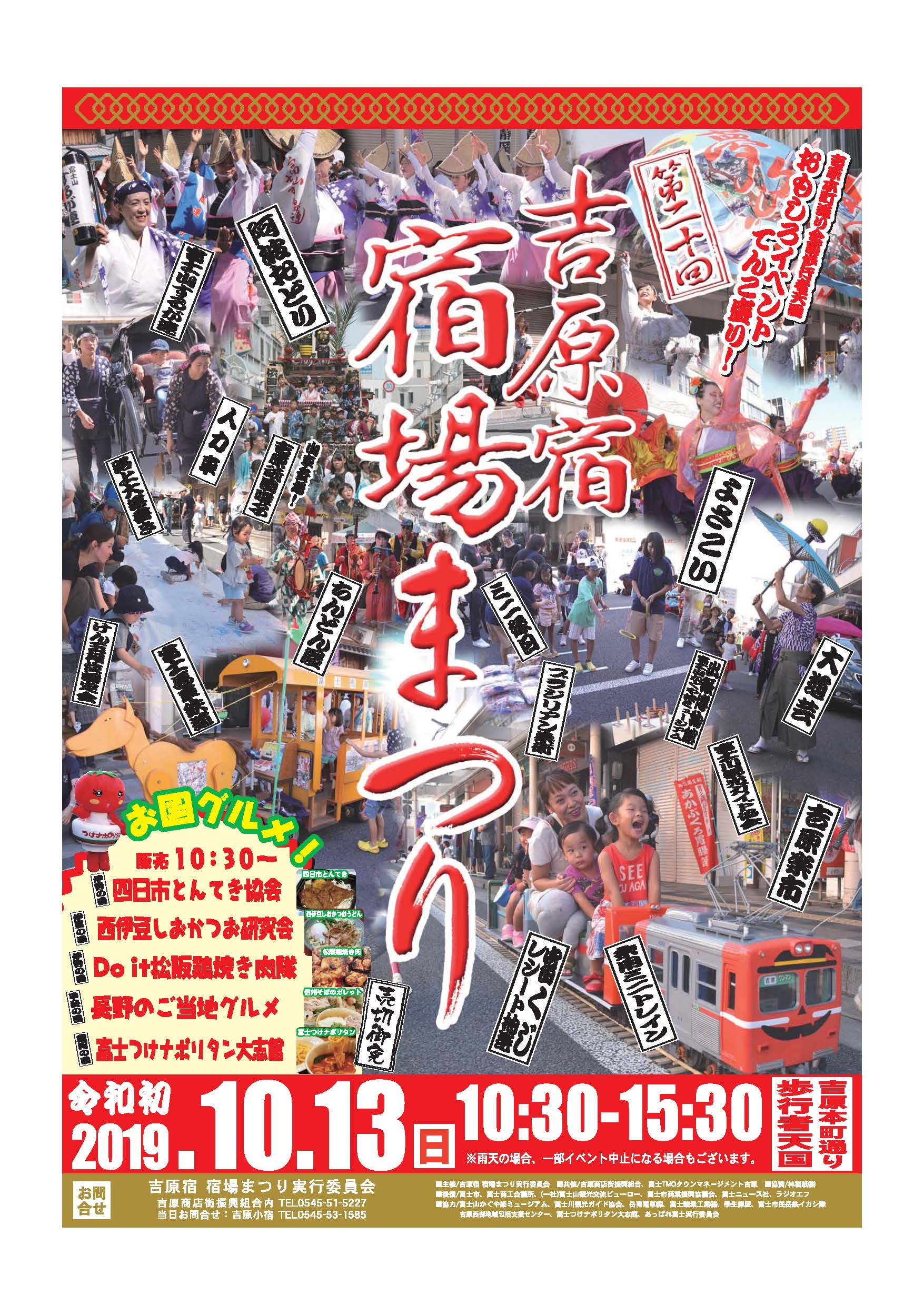 吉原宿 一の市 開催のお知らせ
