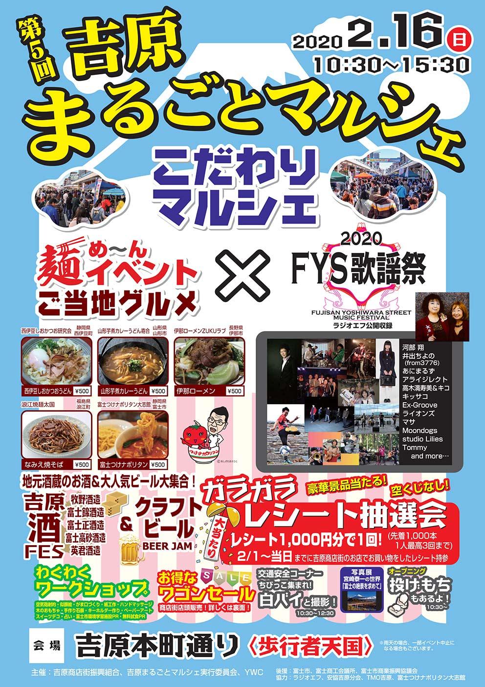 第5回 吉原まるごとマルシェ 2月16日(日)開催!