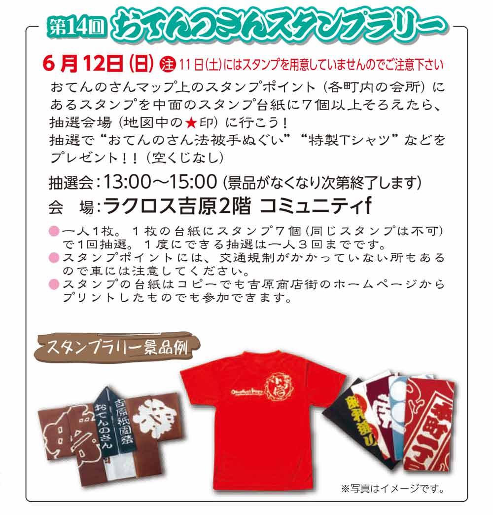 吉原祇園祭開催のスタンプラリー