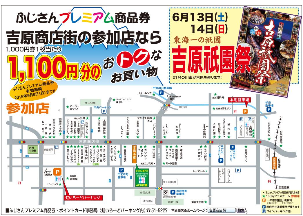 2015/6/4発売「ふじさんプレミアム商品券」