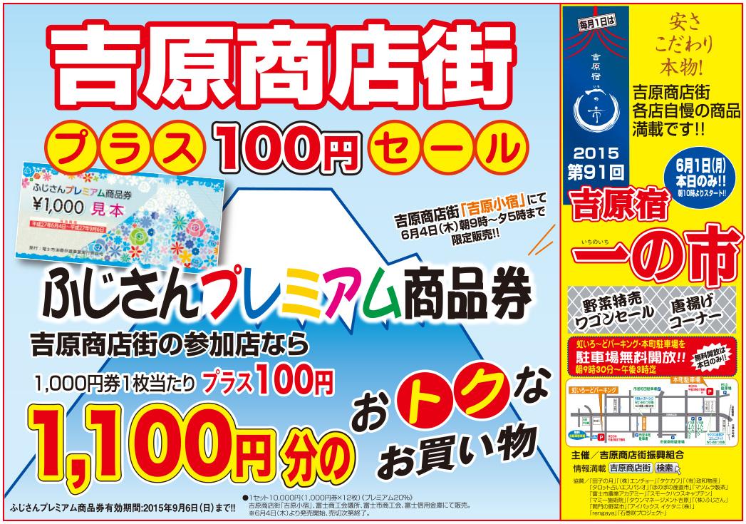 fujisan-kupon2015c.jpg