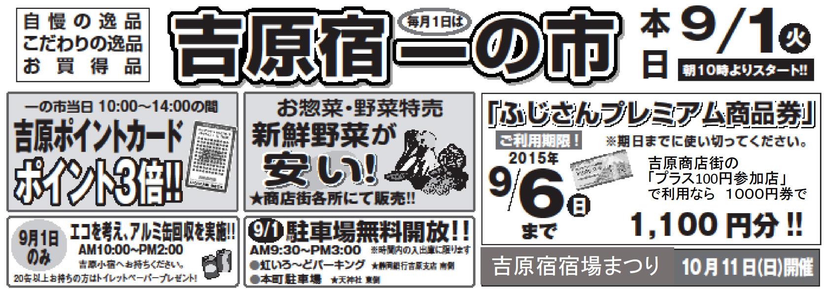 第96回9月1日(火)吉原宿 一の市