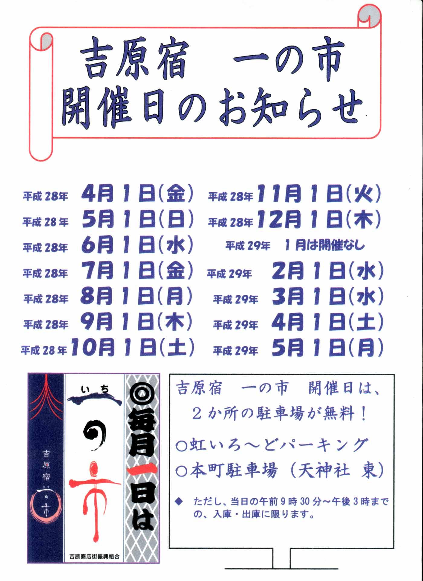 ichinoichi2016.jpg