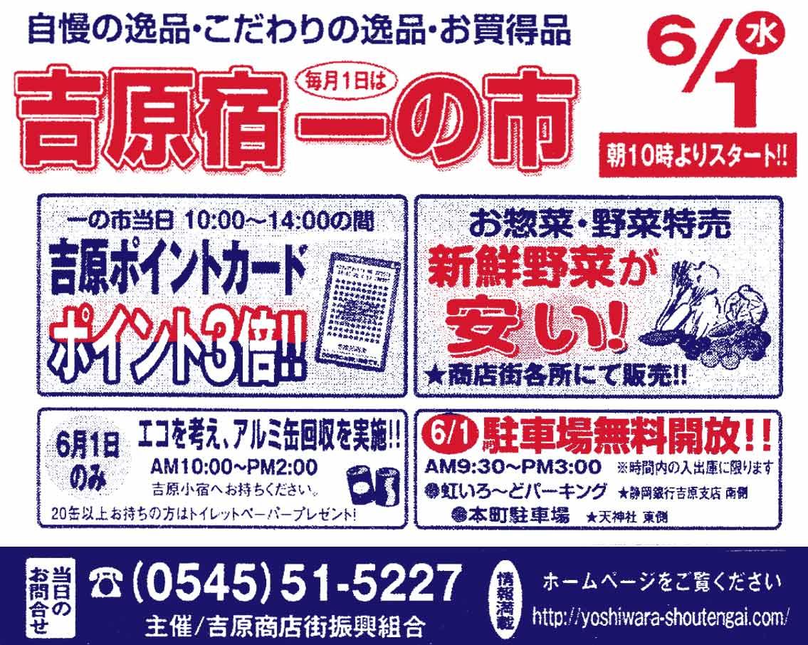 ichinoichi201606no.jpg