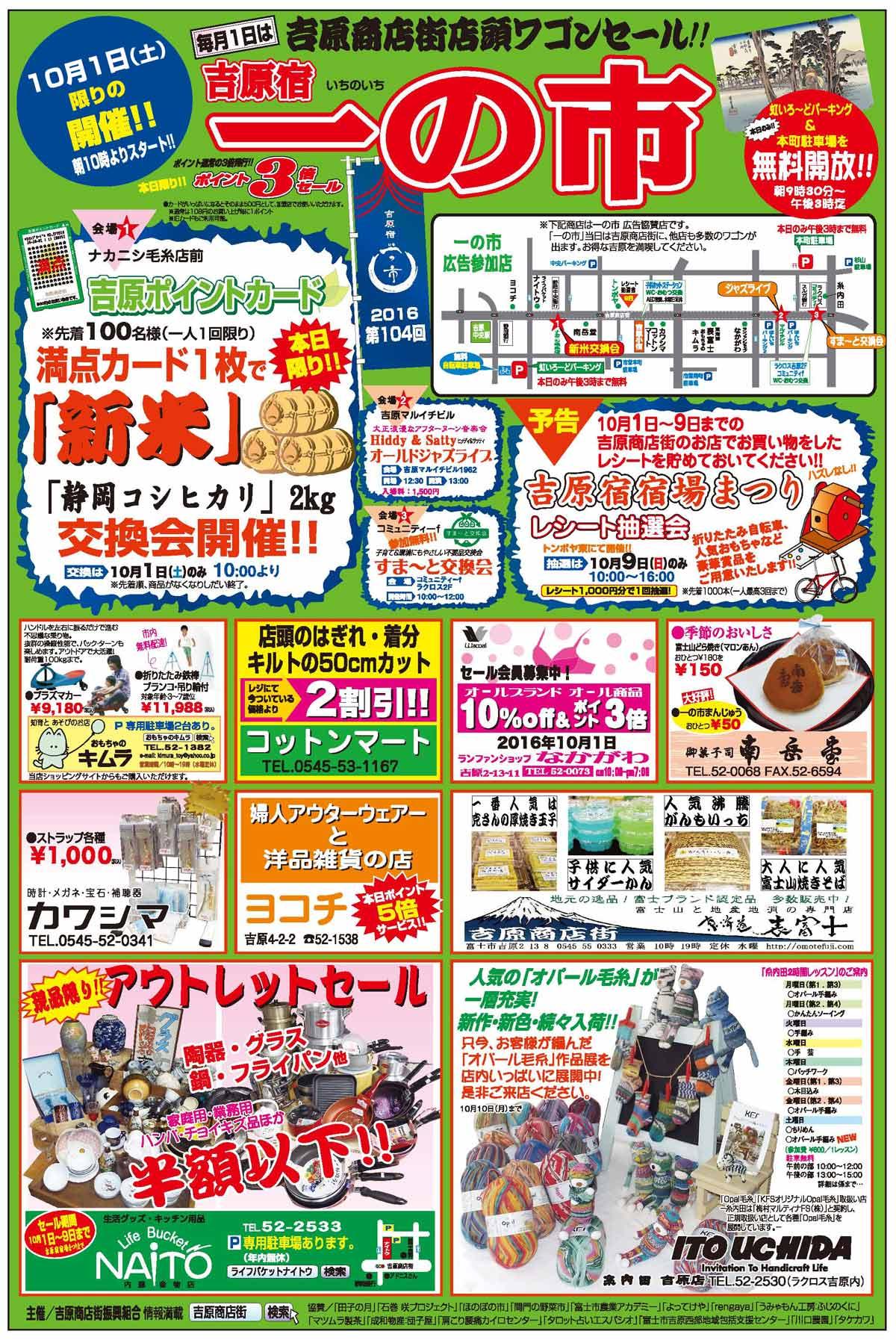 ichinoichi201610.jpg