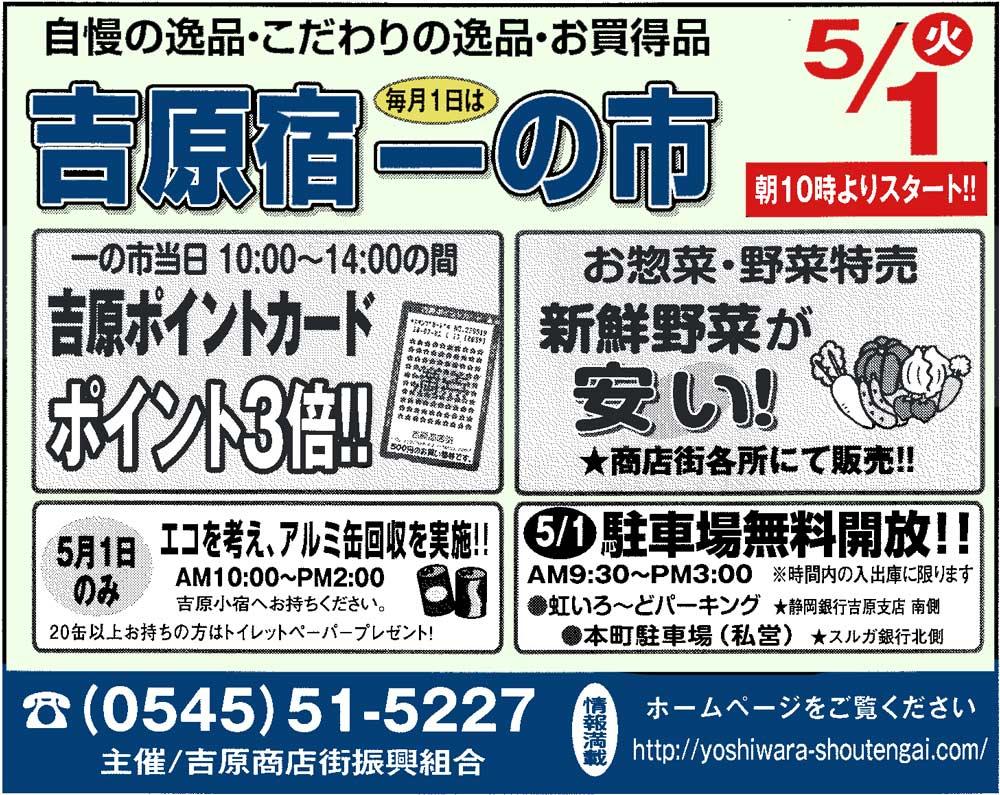 5月1日(火) 吉原宿 一の市 開催のお知らせ