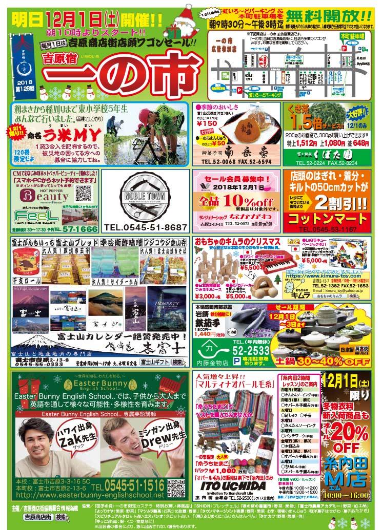 12月1日(土) 吉原宿 一の市 開催のお知らせ