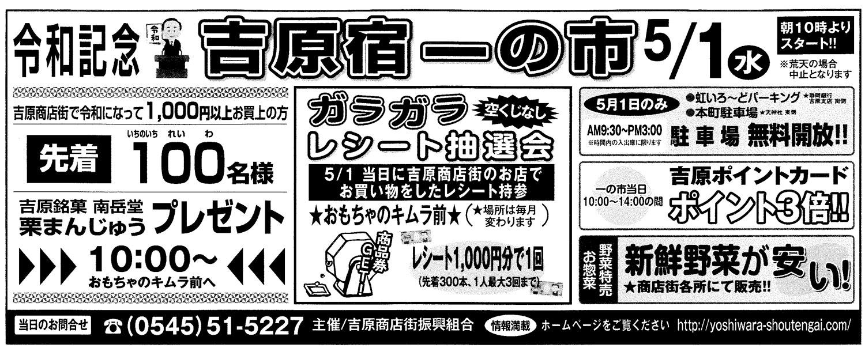 ichinoichi201905.jpg