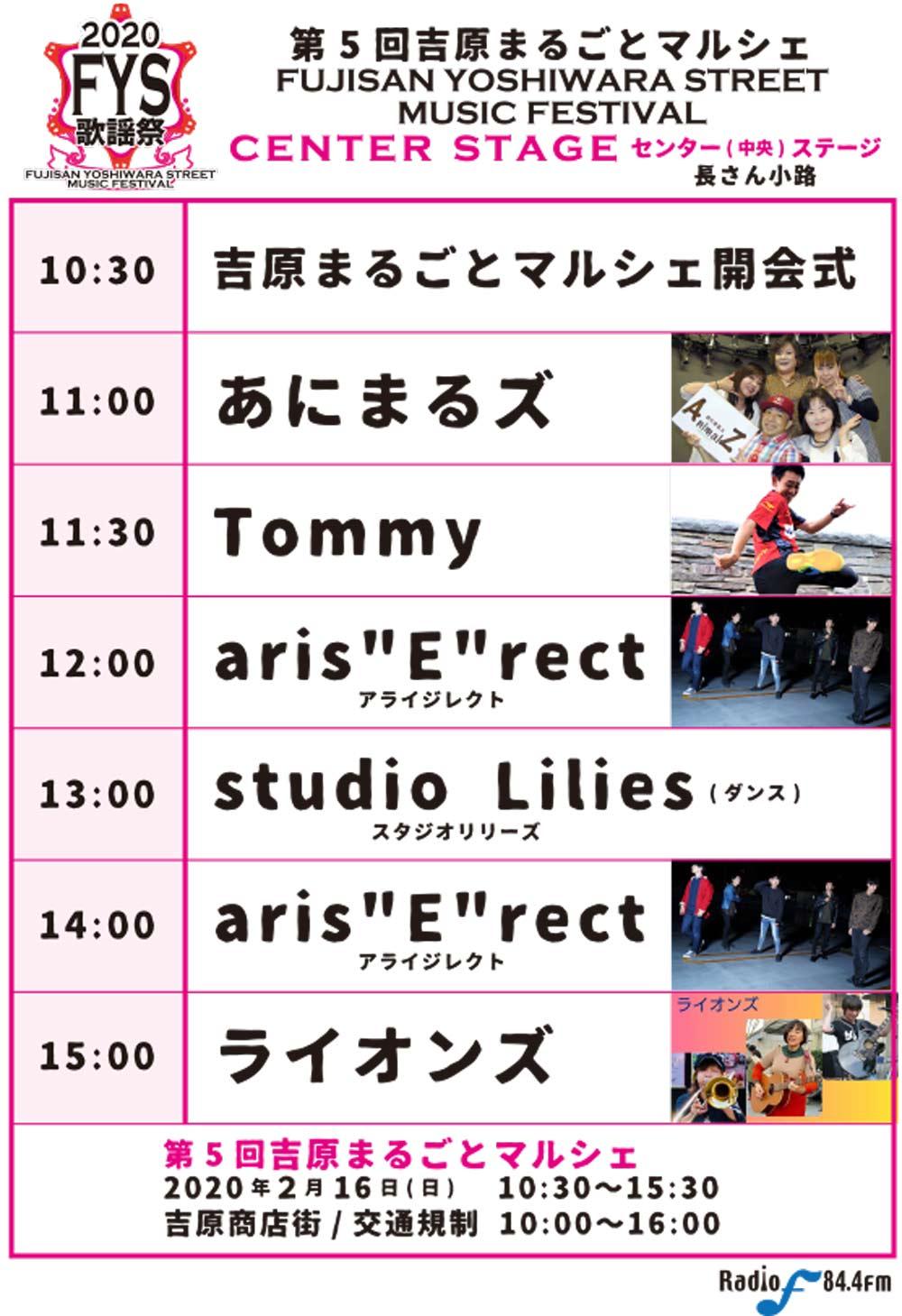 第5回 吉原まるごとマルシェ FYS歌謡祭タイムテーブル発表!