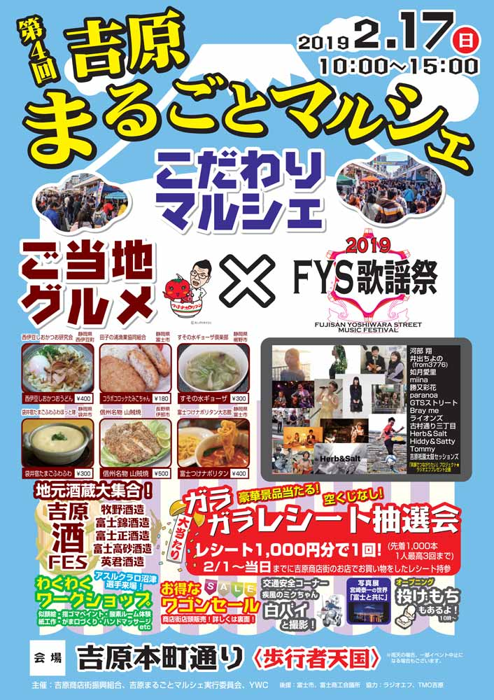 平成31年2月17日(日) 第4回吉原まるごとマルシェ 開催のお知らせ