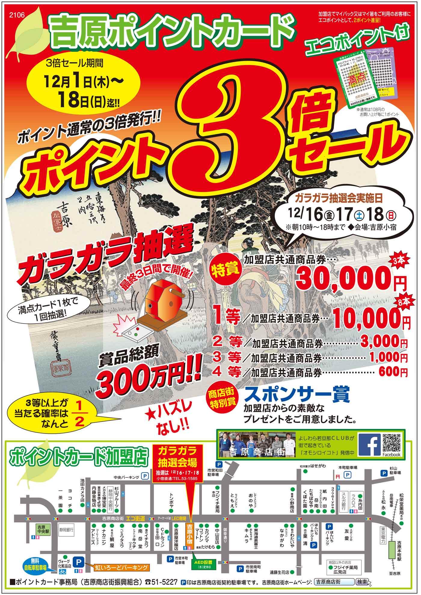 """12/1(木)~18(日) 吉原ポイントカード """"ポイント3倍セール"""""""