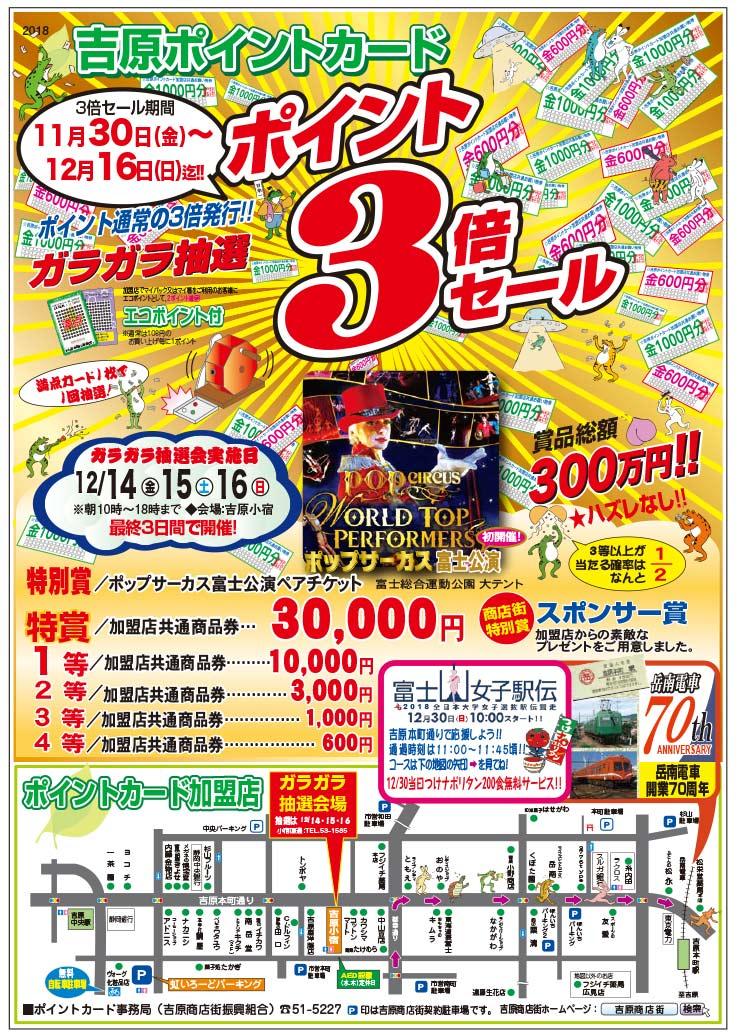 吉原ポイントカード 2018年11/30~12/16まで3倍セール!