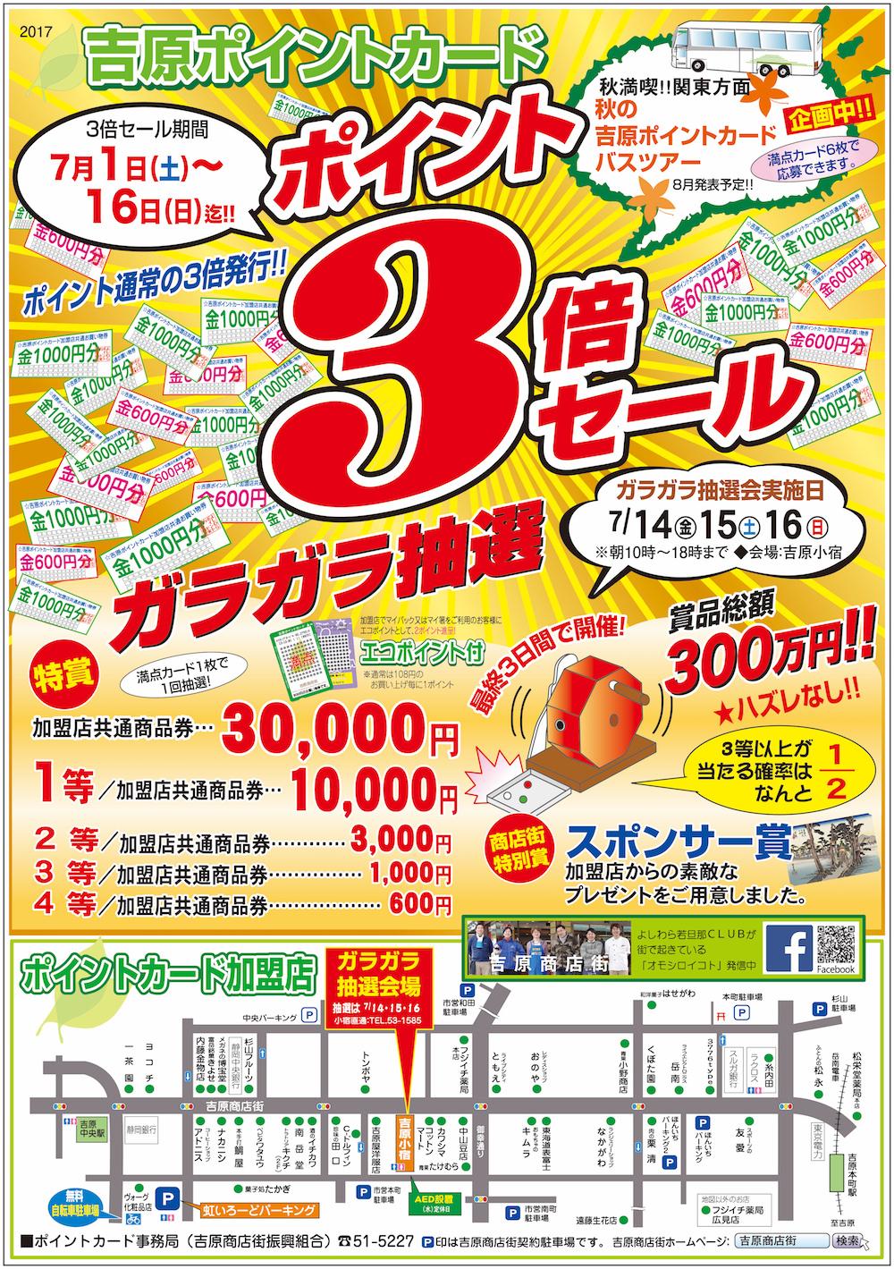 吉原ポイントカード 2017年7/1~16まで3倍セール!