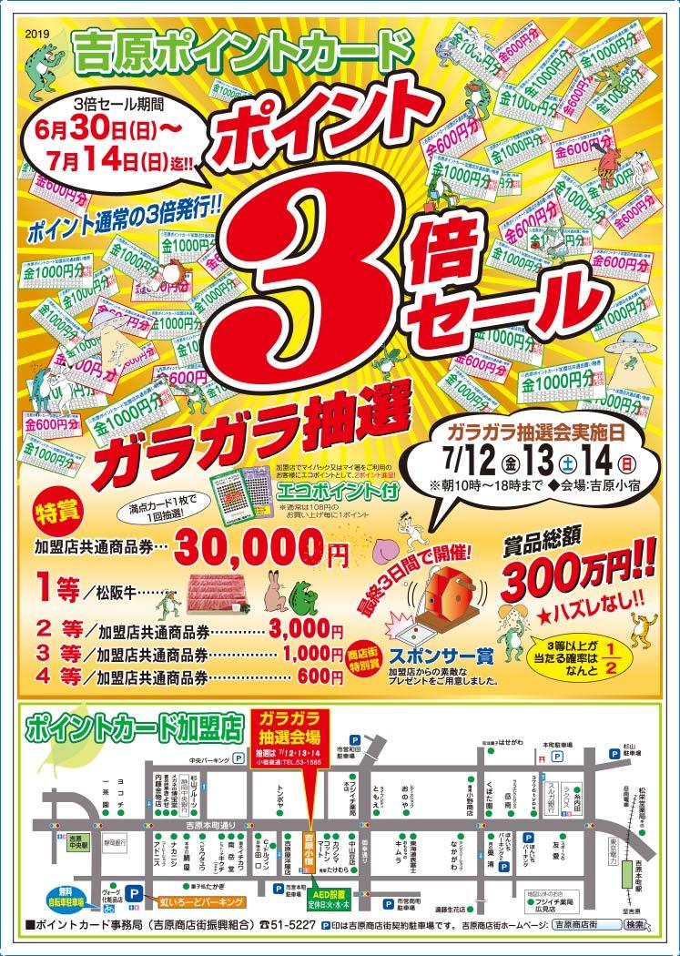 point3-201907.jpg吉原ポイントカード 3倍セール 6/30(日)~開催!