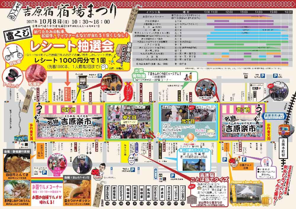 平成29年10月8日(日)吉原宿宿場まつり 開催!!