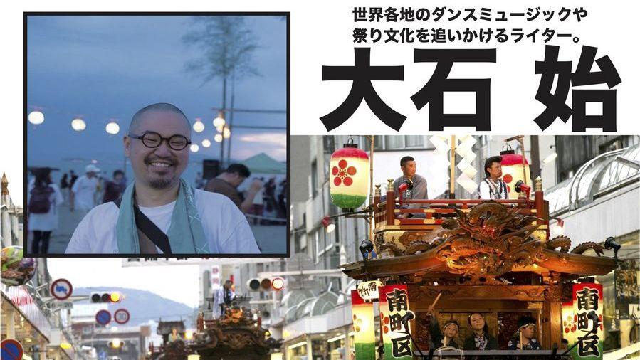 吉原祇園祭の知られざる魅力に迫るトーク&まち歩きツアー